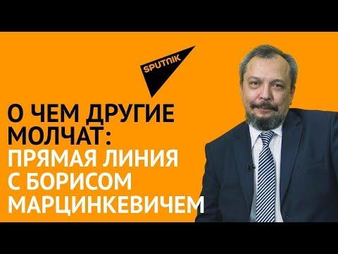 О чем другие молчат: прямая линия с Борисом Марцинкевичем