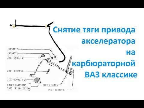 Снятие тяги привода акселератора на карбюраторной ВАЗ классике