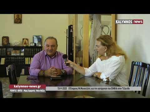 15-9-2020 O Έπαρχος Μ.Μουσελλής για την κατάργηση του ΕΝΦΙΑ στην Τέλενδο