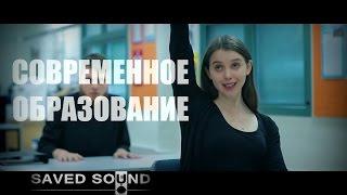 Современное образование (Русская озвучка) - [Saved Sound]