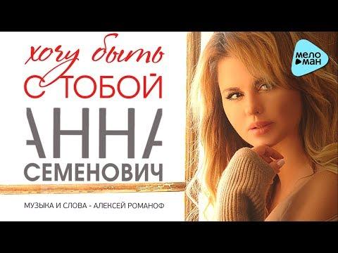 Анна Семенович - Хочу быть с тобой (Official Audio 2017)