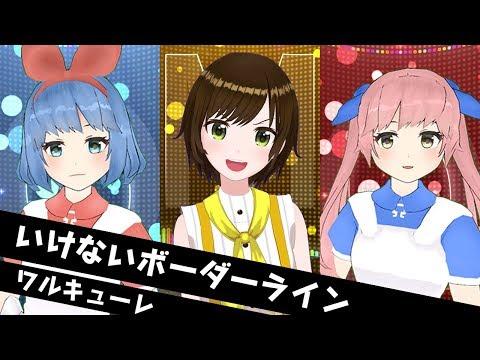 いけないボーダーライン / ワルキューレ ( cover by かしこまり & おめシス  ) music