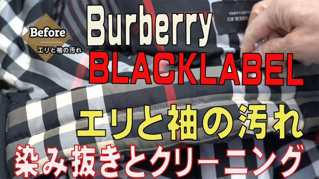 バーバリー ブラックレーベル ダウンジャケット エリと袖の汚れ 黄ばみ 染み抜き