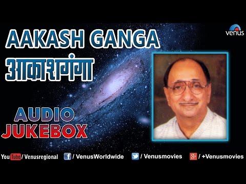 """Aakash Ganga"" - Superhit Marathi Bhavgeete || Audio Jukebox"
