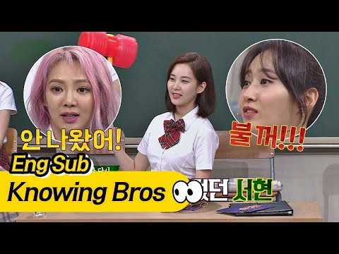 'Morning call' Seo Hyun attacking sisters with past episodes ☆- Knowing Bros 89