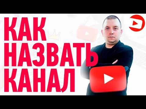 Как назвать канал на Youtube в 2020