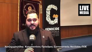 Η νεολαία της ΠΟΕ πρωτοστατεί σε όλες τις εκδηλώσεις για την αναγνώριση της Γενοκτονίας!