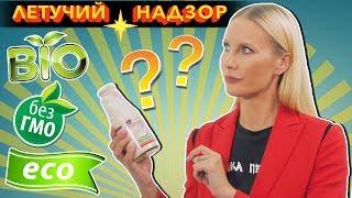 ЖИВЫЕ, БИО и ЭКО продукты - Сколько стоят сказки маркетологов? / Летучий надзор #2 thumbnail