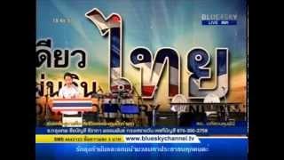 ดร.อนันต์ เหล่าเลิศวรกุล ประวัติประเพณีวันสงกรานต์ 13/04/2014