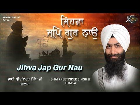 Ram Japo Ji Aise Aise | Bhai Preetinder...
