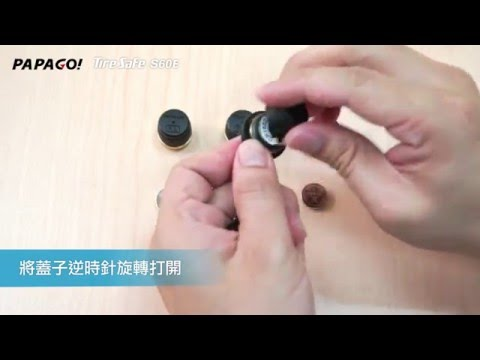 PAPAGO!TireSafe S60E 胎外式胎壓偵測器開箱與安裝教學