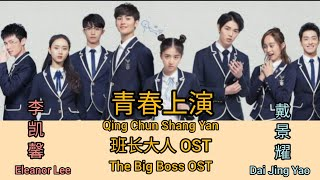 Download Lagu The Big Boss 班长大人OST(LYRIC/ENG/INDO) |Eleanor Lee 李凯馨 & Dai Jing Yao 戴景耀-Qing Chun Shang yan青春上演 mp3