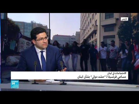 مساع فرنسية لحشد دولي يهدف لحل الأزمة في لبنان  - نشر قبل 60 دقيقة