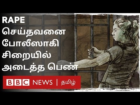 கதையல்ல நிஜம்  'I jailed the man who raped me as a child'