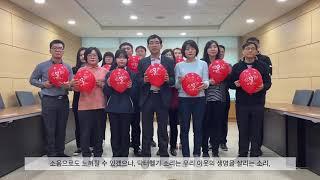김기훈 농림축산본부장 인천공항지역본부장이 직원 20여명과 함께 소생캠페인에 참여해주셨네요