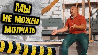 Строительная компания ОТКРОВЕНИЯ. Реальные ситуации. Как построить Дом.