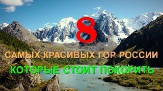 8 красивых гор России, которые стоит покорить