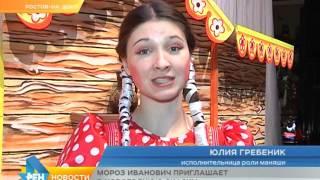 Мороз Иванович приглашает в новогоднюю сказку