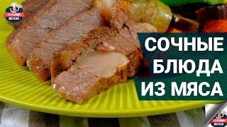 Что приготовить на праздник из мяса?   Вкусные блюда из мяса