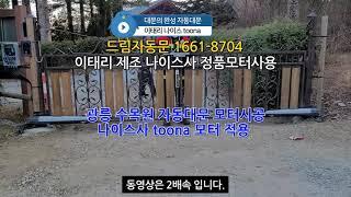 [드림자동문]수목원자동대문나이스투나모터 경기도자동대문 …