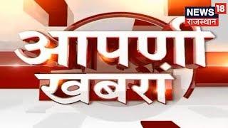शाम की सबसे बड़ी खबरें | Evening News Of Rajasthan | 17TH Dec 2018