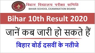 Bihar Board 10th Result 2020 Kaise Dekhe| BSEB 10th Result 2020 Date| BSEB 10th Result Kaise Dekhe