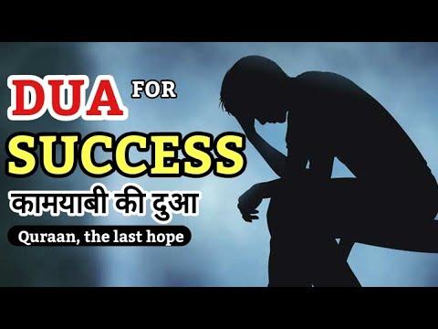 DUA for SUCCESS | Kamyabi ki dua