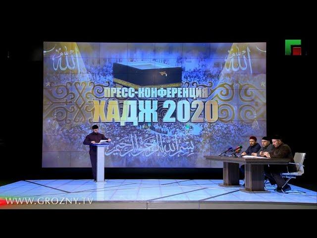 Пресс-конференция | Хадж 2020 год