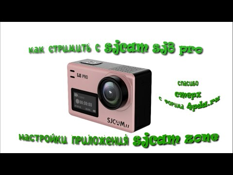 Как стримить с экшн камеры SJCAM SJ8 PRO?
