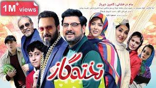 Film Takhte Gaz - Full Movie | فیلم سینمایی تخته گاز - کامل