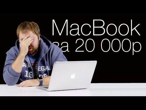 Apple MacBook за 20.000р