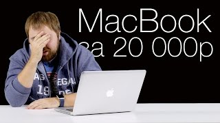Apple MacBook за 20.000р(Подробнее о MacBook за 20000р. http://wylsa.com/macbook-for-20k/ Информация о Mac: https://itunes.apple.com/ru/app/particulars/id885120167?mt=12 На ..., 2016-03-15T19:19:43.000Z)