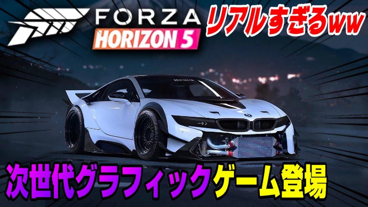 【E3 2021】ほぼ実写ww 遂にAI搭載のゲーム登場! 次世代オープンワールドレースゲームが発表!ForzaHorizon5 フォルツァホライズン5  XboxSeriesX