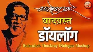 बाळासाहेब ठाकरे यांचे कडक डॉयलॉग l Balasaheb Thackeray Speech Dialogue Mashup