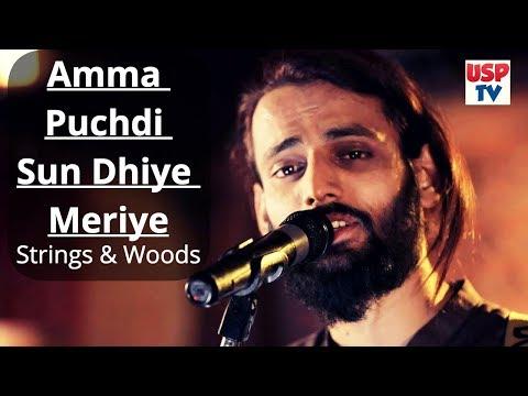 Amma Puchdi Sun Dhiye Meriye | Himachali Folk Song | Pahari Folk  | Strings And Woods