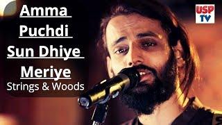 Amma Puchdi Sun Dhiye Meriye | Himachali Folk Song | Pahari Folk Music | Strings And Woods