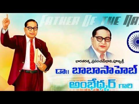 Dr.Baba Shaheb Ambedkar DJ Song