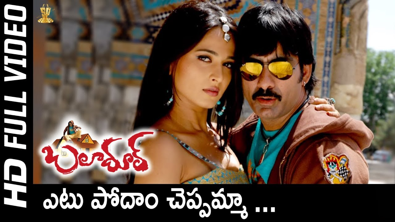 Download Yetu Podam Cheppamma Video Song  HD | Baladoor Songs | Ravi Teja | Anushka Shetty|Suresh Productions