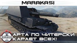 Арта по читерски карает всех! Страшные выстрелы на арте! World of Tanks