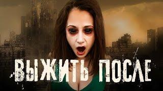 """""""ВЫЖИТЬ ПОСЛЕ"""" ИНТЕРЕСНЫЕ ФАКТЫ"""
