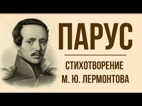 «Парус» М. Лермонтов. Анализ стихотворения