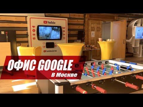 Офис Google в Москве! Экскурсия по офису мечты