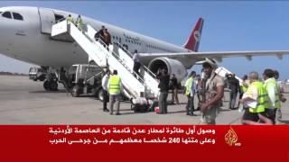 وصول أول طائرة إلى مطار عدن من الأردن