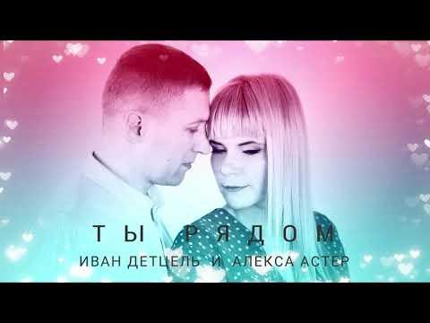 Алекса Астер и Иван Детцель - Ты Рядом (Премьера песни, 2019)
