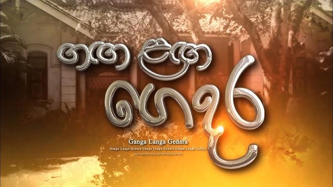 Ganga Laga Gedara - Theme Song | ITN