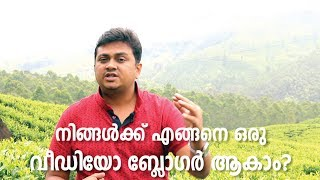 Video Blogging As a Career - One Day Workshop by Sujith Bhakthan
