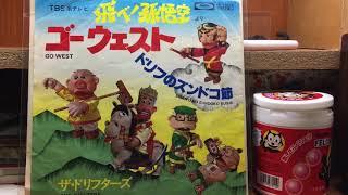 ドリフの人形劇 飛べ孫悟空1977年10月〜1979月3月まで放送され、その挿...