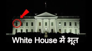 Ghost of Abraham Lincoln in White House