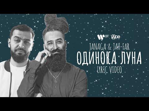 JANAGA \u0026 Jah-Far — Одинока луна | Official Lyric Video