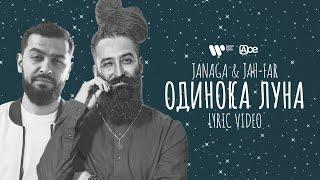 JANAGA & Jah-Far - Одинока луна | Official Lyric Video